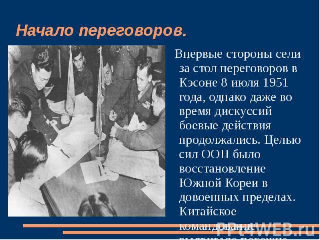 Начало переговоров. Впервые стороны сели за стол переговоров в Кэсоне 8 июля 1951 года, однако даже во время дискуссий боевые действия продолжались. Целью сил ООН было восстановление Южной Кореи в довоенных пределах. Китайское командование выдвигало…