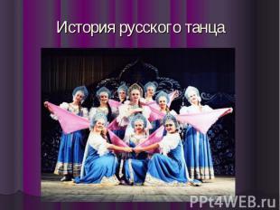 История русского танца