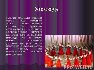 Хороводы Русские хороводы, украшая собою нашу семейную жизнь, представляются сто