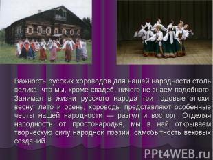 Важность русских хороводов для нашей народности столь велика, что мы, кроме свад