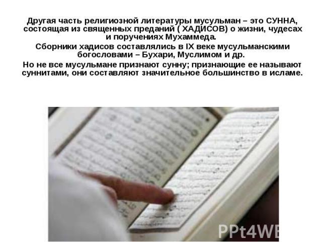 Другая часть религиозной литературы мусульман – это СУННА, состоящая из священных преданий ( ХАДИСОВ) о жизни, чудесах и поручениях Мухаммеда. Другая часть религиозной литературы мусульман – это СУННА, состоящая из священных преданий ( ХАДИСОВ) о жи…