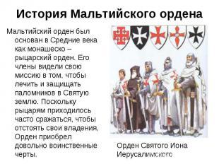 Мальтийский орден был основан в Средние века как монашеско – рыцарский орден. Ег
