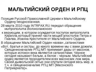 Позиция Русской Православной Церкви к Мальтийскому Ордену неоднозначная. Позиция
