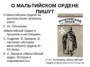 О Мальтийском Ордене на русском языке написаны книги: О Мальтийском Ордене на ру