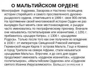 Монография Андреева, Захарова и Настенко посвящена истории старейшего и самого п