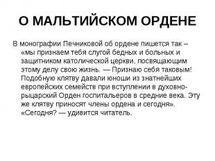 В монографии Печниковой об ордене пишется так – «мы признаем тебя слугой бедных