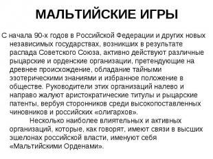 С начала 90-х годов в Российской Федерации и других новых независимых государств