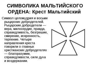 Символ целомудрия и восьми рыцарских добродетелей. Рыцарские добродетели —