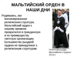 Родившись, как военизированная религиозная структура, Мальтийский орден к нашему