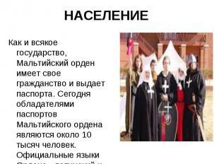 Как и всякое государство, Мальтийский орден имеет свое гражданство и выдает пасп