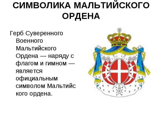 Герб Суверенного Военного Мальтийского Ордена— наряду с флагом и гимном— является официальным символомМальтийского ордена. Герб Суверенного Военного Мальтийского Ордена— наряду с флагом и гимном— является официальным си…