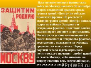 Наступление немецко-фашистских войск на Москву началось 30 сентября ударом соеди