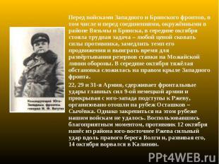 Перед войсками Западного и Брянского фронтов, в том числе и перед соединениями,