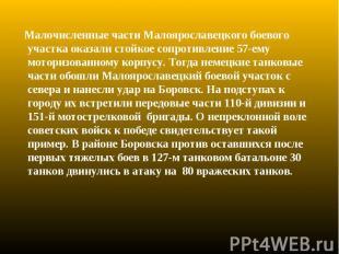 Малочисленные части Малоярославецкого боевого участка оказали стойкое сопротивле