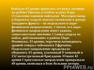 Войскам 43 армии пришлось оставить позиции на рубеже Протвы и отойти за реку Нар