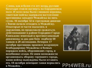 Снова, как и более ста лет назад, русские богатыри стояли насмерть на Бородинско
