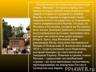 Незабываемы бессмертные пушкинские слова. Москва – не просто город, это –живая и