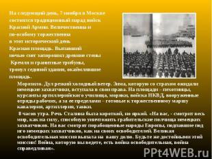 На следующий день, 7 ноября в Москве На следующий день, 7 ноября в Москве состоя