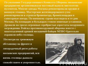 По указанию Государственного Комитета Обороны московские предприятия организовыв