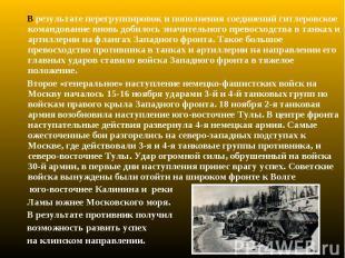 В результате перегруппировок и пополнения соединений гитлеровское командование в