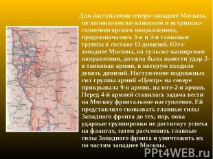 Для наступления северо-западнее Москвы, по волоколамско-клинском и истринско-сол