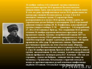 16 ноября войска 4-й танковой группы перешли в наступление против 16-й армии на