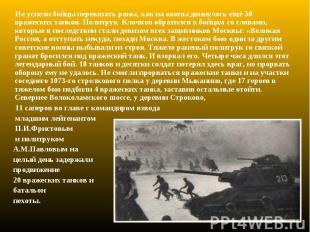Не успели бойцы перевязать раны, как на окопы двинулось ещё 30 вражеских танков.