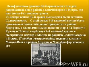 Левофланговые дивизии 16-й армии вели в эти дни напряженные бои в районе Солнечн