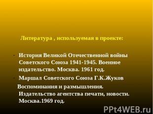 Литература , используемая в проекте: Литература , используемая в проекте: Истори