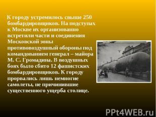 К городу устремилось свыше 250 бомбардировщиков. На подступах к Москве их органи