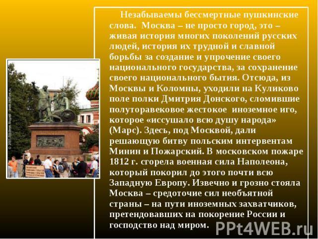 Незабываемы бессмертные пушкинские слова. Москва – не просто город, это –живая история многих поколений русских людей, история их трудной и славной борьбы за создание и упрочение своего национального государства, за сохранение своего национального б…