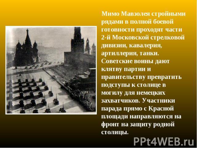 Мимо Мавзолея стройными рядами в полной боевой готовности проходят части 2-й Московской стрелковой дивизии, кавалерия, артиллерия, танки. Советские воины дают клятву партии и правительству превратить подступы к столице в могилу для немецких захватчи…