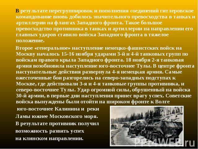 В результате перегруппировок и пополнения соединений гитлеровское командование вновь добилось значительного превосходства в танках и артиллерии на флангах Западного фронта. Такое большое превосходство противника в танках и артиллерии на направлении …