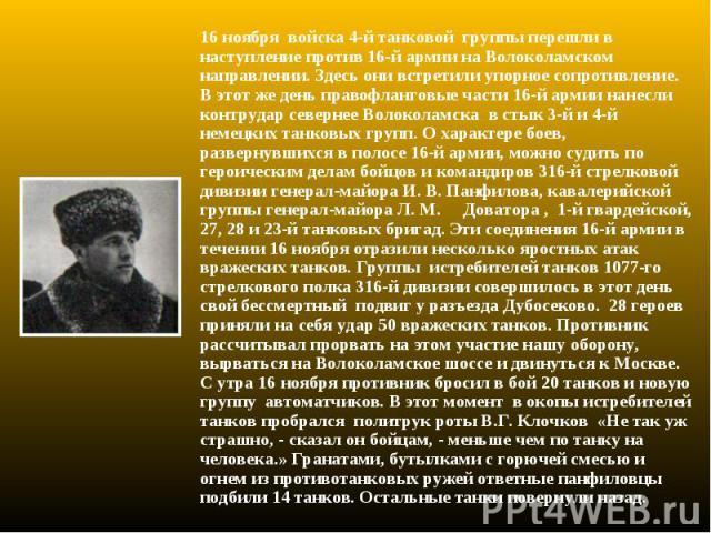 16 ноября войска 4-й танковой группы перешли в наступление против 16-й армии на Волоколамском направлении. Здесь они встретили упорное сопротивление. В этот же день правофланговые части 16-й армии нанесли контрудар севернее Волоколамска в стык 3-й и…
