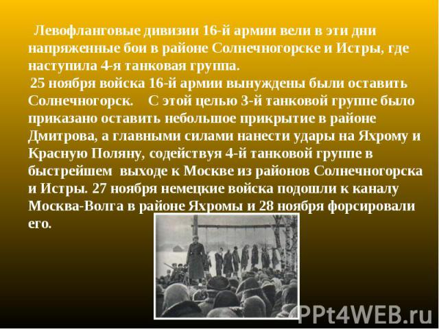 Левофланговые дивизии 16-й армии вели в эти дни напряженные бои в районе Солнечногорске и Истры, где наступила 4-я танковая группа. Левофланговые дивизии 16-й армии вели в эти дни напряженные бои в районе Солнечногорске и Истры, где наступила 4-я та…
