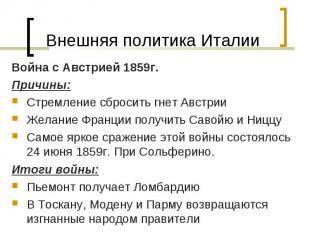 Война с Австрией 1859г. Война с Австрией 1859г. Причины: Стремление сбросить гне