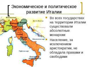 Во всех государствах на территории Италии существовали абсолютные монархии Во вс