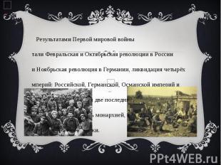 Результатами Первой мировой войны Результатами Первой мировой войны сталиФ