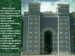 Архитектура Месопотамии из-за постоянных войн была архитектурой крепостей. Укреп