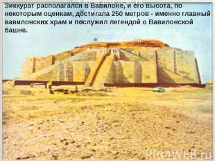 Зиккурат располагался в Вавилоне, и его высота, по некоторым оценкам, достигала