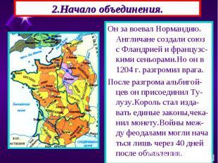 Сначала короли подчинили вассалов, а затем начали борьбу за другие террито рии.