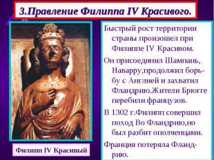 Быстрый рост территории страны произошел при Филиппе IV Красивом. Быстрый рост т