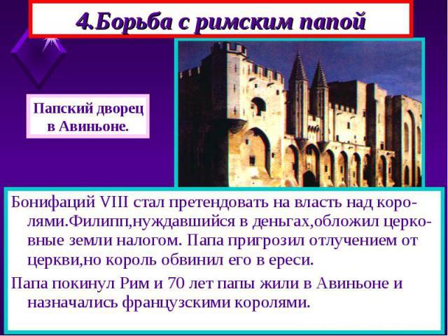 Бонифаций VIII стал претендовать на власть над коро-лями.Филипп,нуждавшийся в деньгах,обложил церко-вные земли налогом. Папа пригрозил отлучением от церкви,но король обвинил его в ереси. Бонифаций VIII стал претендовать на власть над коро-лями.Филип…