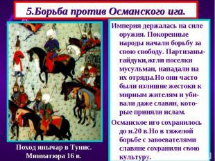 5.Борьба против Османского ига.