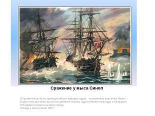 Сражение у мыса Синоп «Поразительно было зрелище гибели турецких судов, - вспоми