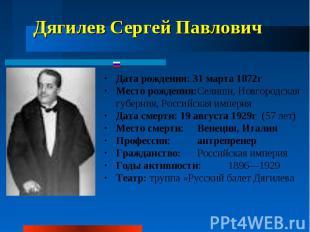 Дягилев Сергей Павлович Дата рождения: 31 марта 1872г Место рождения: Селиши, Но