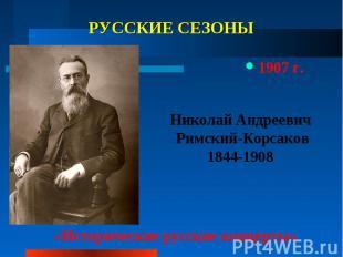 РУССКИЕ СЕЗОНЫ 1907 г.