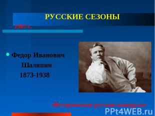 РУССКИЕ СЕЗОНЫ Федор Иванович Шаляпин 1873-1938