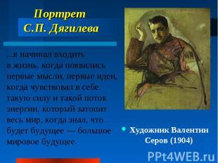 Портрет С.П. Дягилева Художник Валентин Серов (1904)