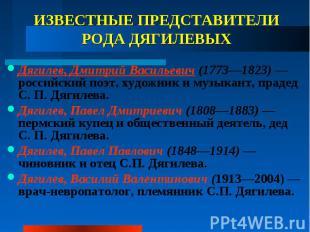 ИЗВЕСТНЫЕ ПРЕДСТАВИТЕЛИ РОДА ДЯГИЛЕВЫХ Дягилев, Дмитрий Васильевич (1773—1823)&n